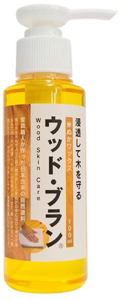 米ぬかワックス「ウッド・ブラン」