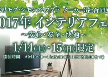 「2017年 インテリアフェア」 1月14日(土)・15日(日)