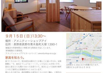 家づくり勉強会「家具を知ろう」の開催