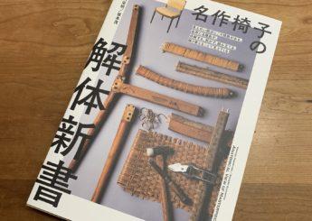椅子好きによる椅子好きのための椅子の本